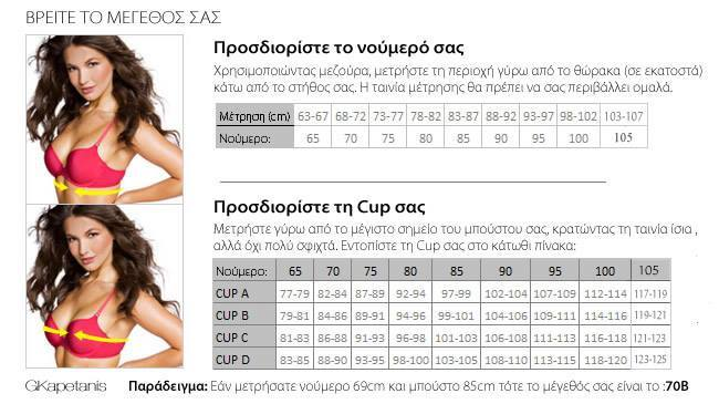 sizing-guide-3